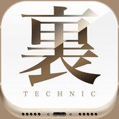 【保存版】iPhoneの裏技 -説明書&使い方- 1