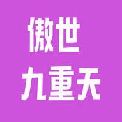 【傲世九重天】 1