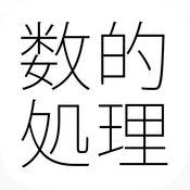 【公務員】教養「数的処理」問題集(2015年版) 18.9