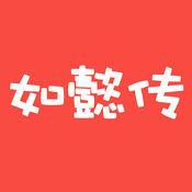【后宫如懿传】流潋紫著:宫斗言情免费小说。 1.3