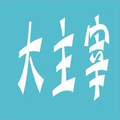 【大主宰】天蚕土豆著:长篇玄幻快更追书经典