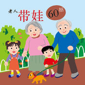 【有声】老人带娃60招-最佳育孙宝典