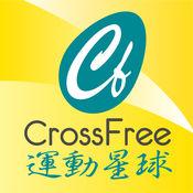 CrossFree運動星球 2.22.0