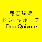 唐吉诃德 1.0.3