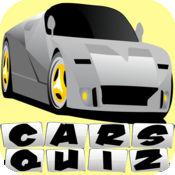 汽车标志测验! (流行的自动影像手机新的难题琐事的文字游戏)