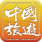 香港中国旅游 1.1.7