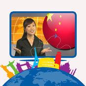 汉语 - SPEAKIT! (视频课程)