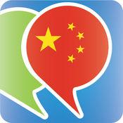 中文(普通话)短语手册 - 轻松游中国 3.2.0