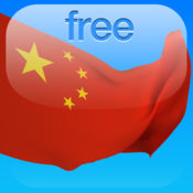 一月学会汉语  Free 1.32