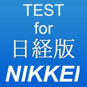 TEST for 日経版~時事問題・一般常識・就活の方にも~ 1.1.2