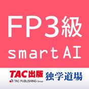 FP技能検定3級過去問題集SmartAI  1.1