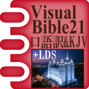 Visual Bible 21 口語訳聖書&KJV+