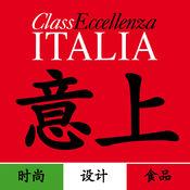 Class Eccellenza Italia - 意上 - 时尚 设计 食品 8.8.01