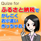 Quiz for ふるさと納税 1