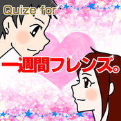 Quize for 一週間フレンズ 1