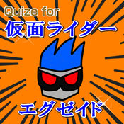 Quize for 仮面ライダーエグゼイド 1
