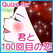 Quize for 君と100回目の恋 1