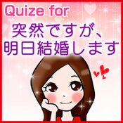 Quize for 突然ですが、明日結婚します 1