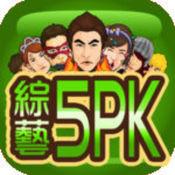 综艺5PK 1.1