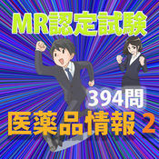 MR認定試験 医薬品情報2(394問) 1.0.2