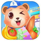 小熊欢乐超市 1.2
