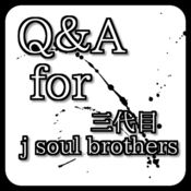 Q&A for 三代目 j...