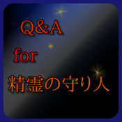Q&A for  精霊の守り人 1.0.0