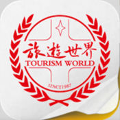《旅游世界》...