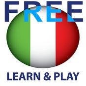 游玩和学习。意大利语 2.7