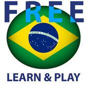 游玩和学习。葡萄牙语 2.7