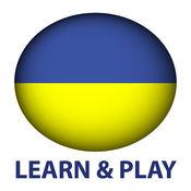 游玩和学习。乌克兰语 + 2.6