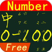 轻松学汉语-数字学习(有声) Lite 2.0.0