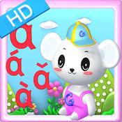 儿童益智游戏-学习拼音 4.2