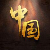 世界旅游文化辑:一本书读懂中国史 1