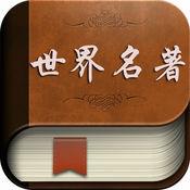 世界名著-中英双语版 2.1