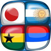 世界 国旗 测验 - 最好 免费 地理 游戏 1