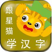 StarQ_学汉字1 1.1.0