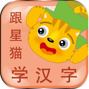 StarQ_学汉字10 1.1.1