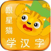 StarQ_学汉字8 1.1.1