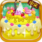 制作甜蜜蛋糕-CH 1