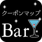 BAR検索クーポンマップ 2
