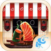 学做寿司——儿童烹饪游戏free 6.5