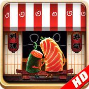 学做寿司——儿童烹饪游戏 6