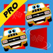 酷车益智游戏记忆益智游戏Pro 1