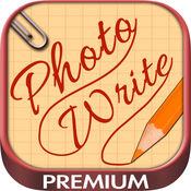 照片相片编辑涂画写字文本图片- 高级版 1