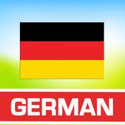 学习德语免费。...