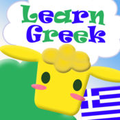 学习希腊字母表 1.5