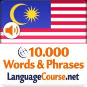 马来西亚语 词汇学习机  2.4.4