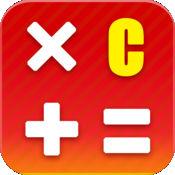 计算器专业版 1.1