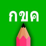 学习泰语手写...